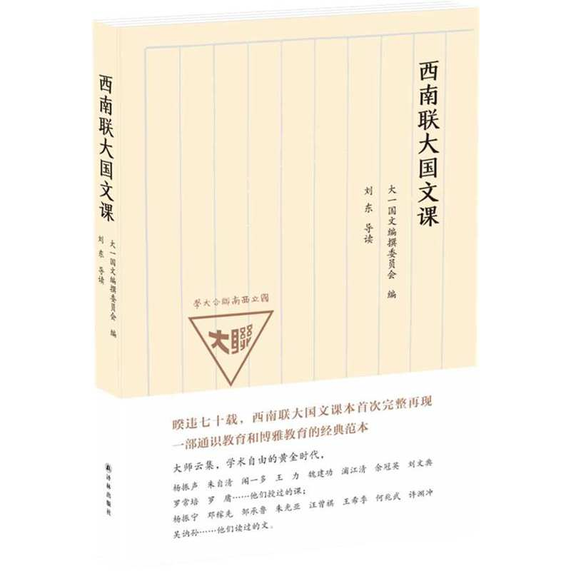 西南联大国文课(pdf+txt+epub+azw3+mobi电子书在线阅读下载)