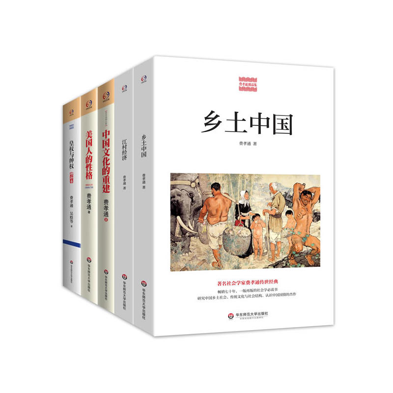 费孝通选集(pdf+txt+epub+azw3+mobi电子书在线阅读下载)