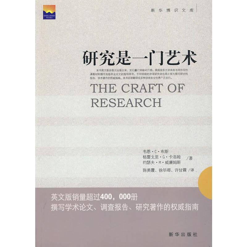 研究是一门艺术(pdf+txt+epub+azw3+mobi电子书在线阅读下载)
