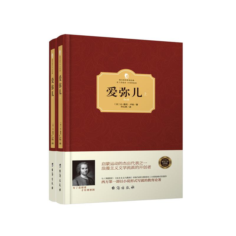 爱弥儿(上下册)(pdf+txt+epub+azw3+mobi电子书在线阅读下载)