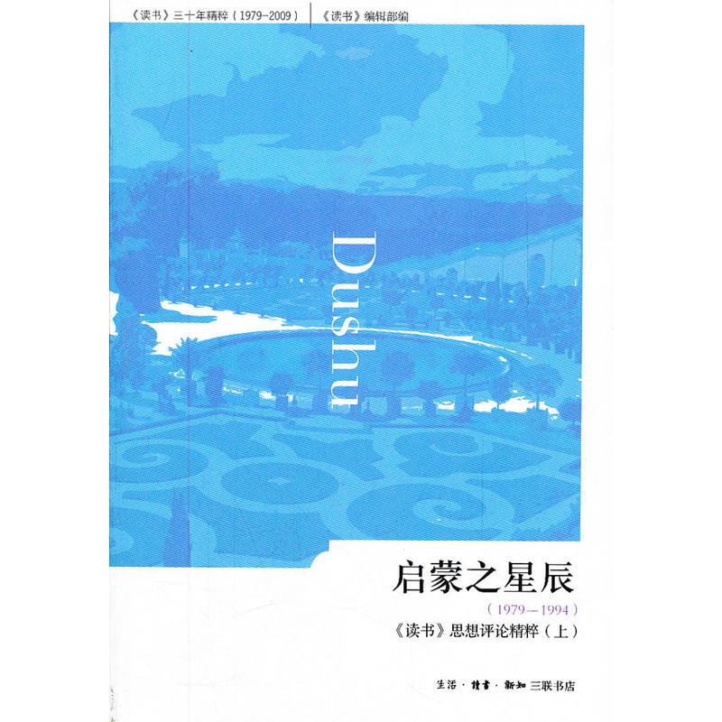 启蒙之星辰(pdf+txt+epub+azw3+mobi电子书在线阅读下载)