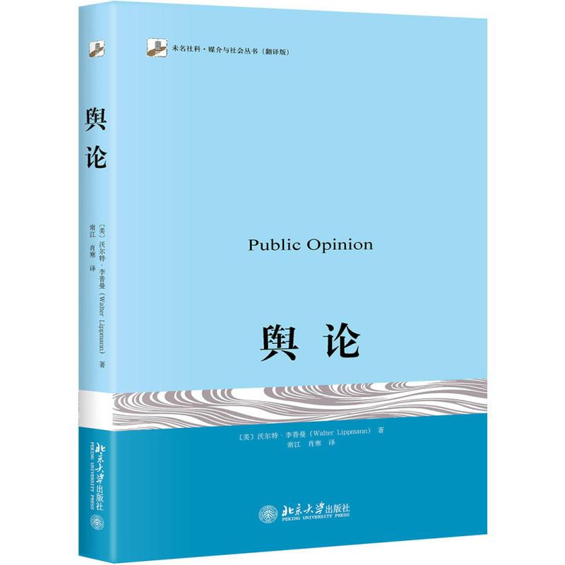 舆论(pdf+txt+epub+azw3+mobi电子书在线阅读下载)