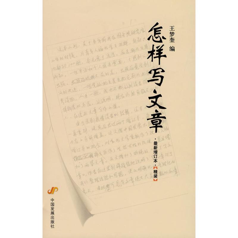 精装版(pdf+txt+epub+azw3+mobi电子书在线阅读下载)