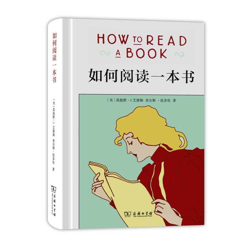 如何阅读一本书(精装)(pdf+txt+epub+azw3+mobi电子书在线阅读下载)