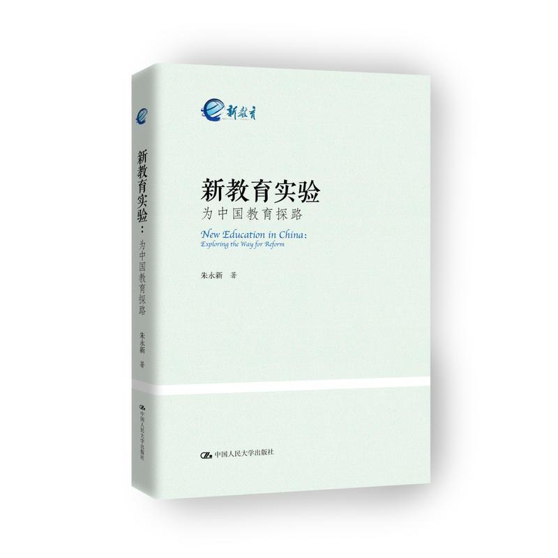 新教育实验:为中国教育探路(pdf+txt+epub+azw3+mobi电子书在线阅读下载)