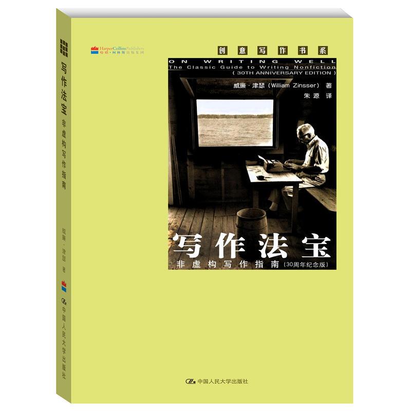 写作法宝:非虚构写作指南(pdf+txt+epub+azw3+mobi电子书在线阅读下载)