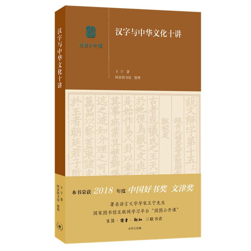 汉字与中华文化十讲(pdf+txt+epub+azw3+mobi电子书在线阅读下载)