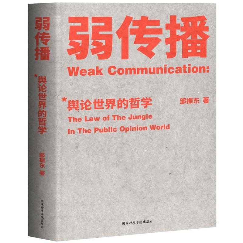 弱传播(pdf+txt+epub+azw3+mobi电子书在线阅读下载)