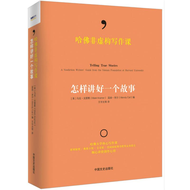 哈佛非虚构写作课(pdf+txt+epub+azw3+mobi电子书在线阅读下载)