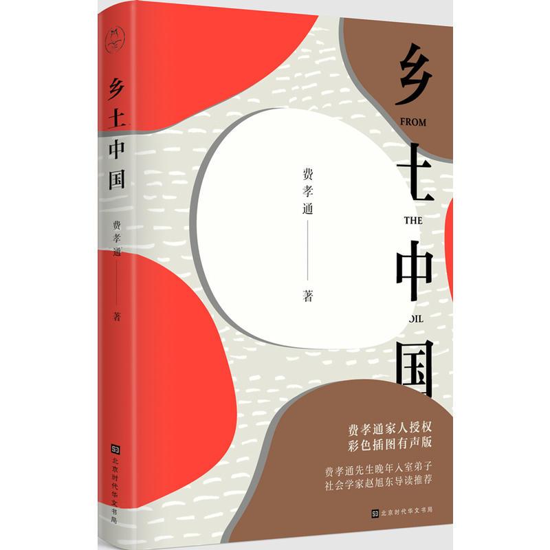 乡土中国(授权有声书)(pdf+txt+epub+azw3+mobi电子书在线阅读下载)