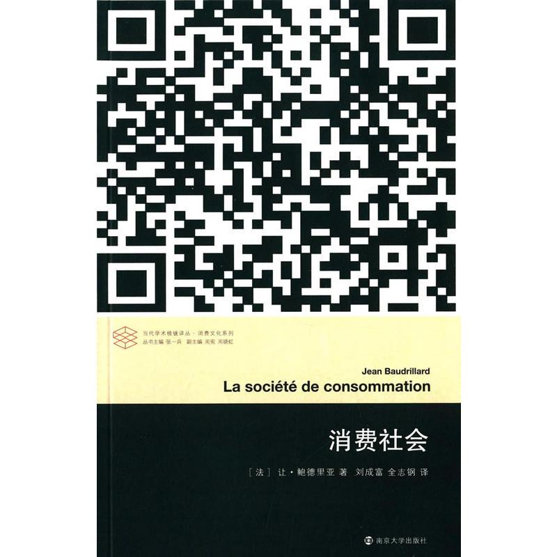 消费社会(pdf+txt+epub+azw3+mobi电子书在线阅读下载)