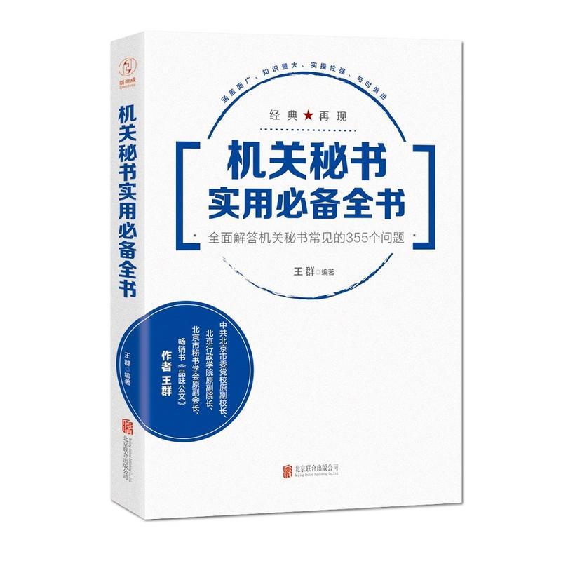 机关秘书实用必备全书:全面解答机关秘书常见的355个问题(pdf+txt+epub+azw3+mobi电子书在线阅读下载)