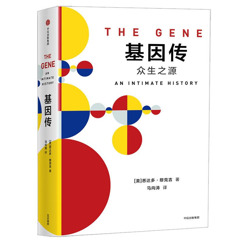 基因传(pdf+txt+epub+azw3+mobi电子书在线阅读下载)