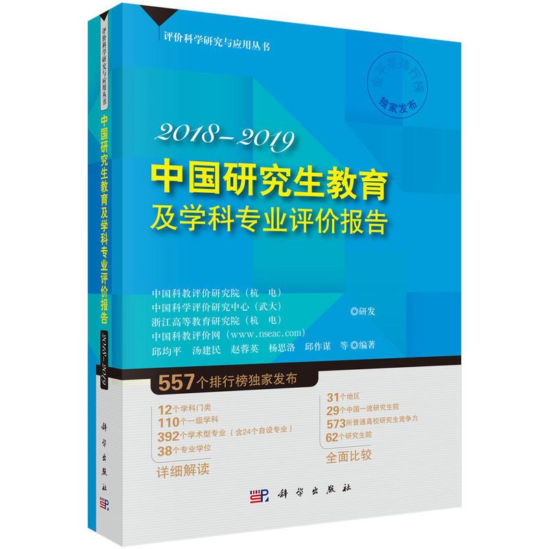 中国研究生教育及学科专业评价报告-2018-2019(pdf+txt+epub+azw3+mobi电子书在线阅读下载)