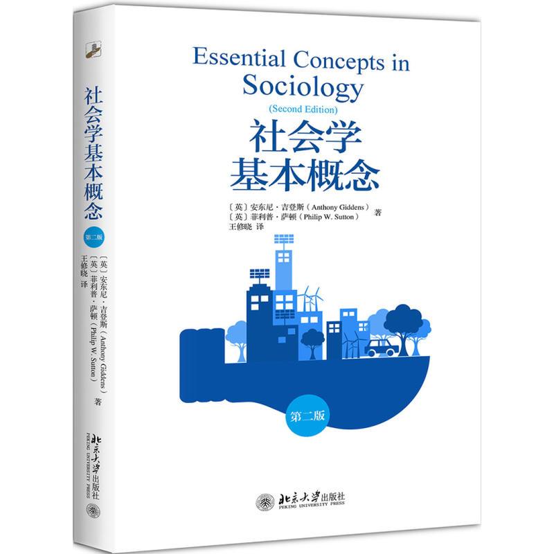 社会学基本概念(第二版)(pdf+txt+epub+azw3+mobi电子书在线阅读下载)