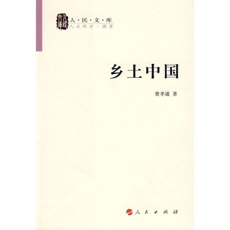 乡土中国(pdf+txt+epub+azw3+mobi电子书在线阅读下载)