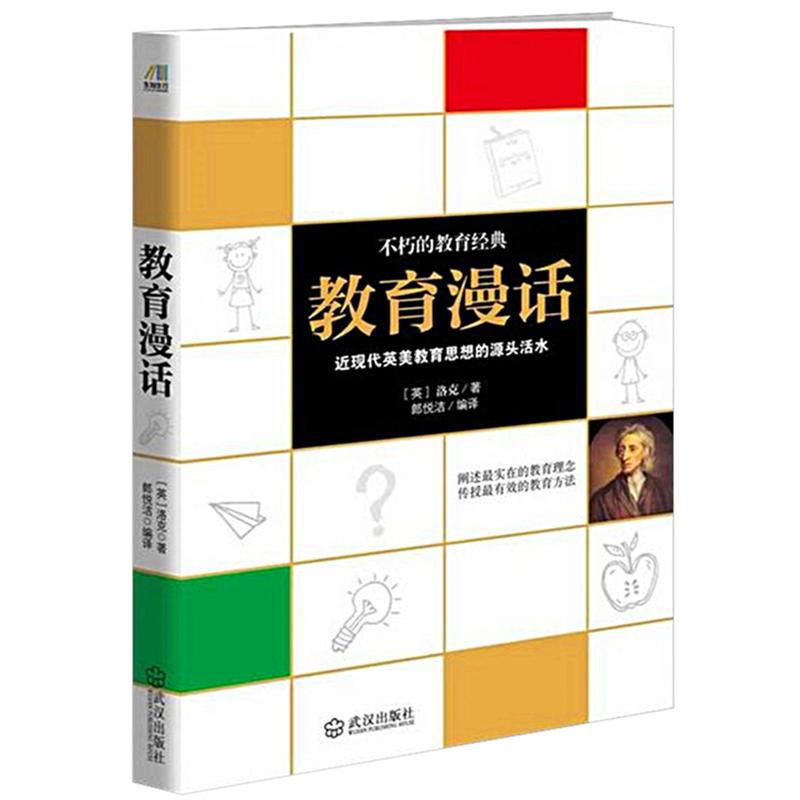 教育漫话(pdf+txt+epub+azw3+mobi电子书在线阅读下载)