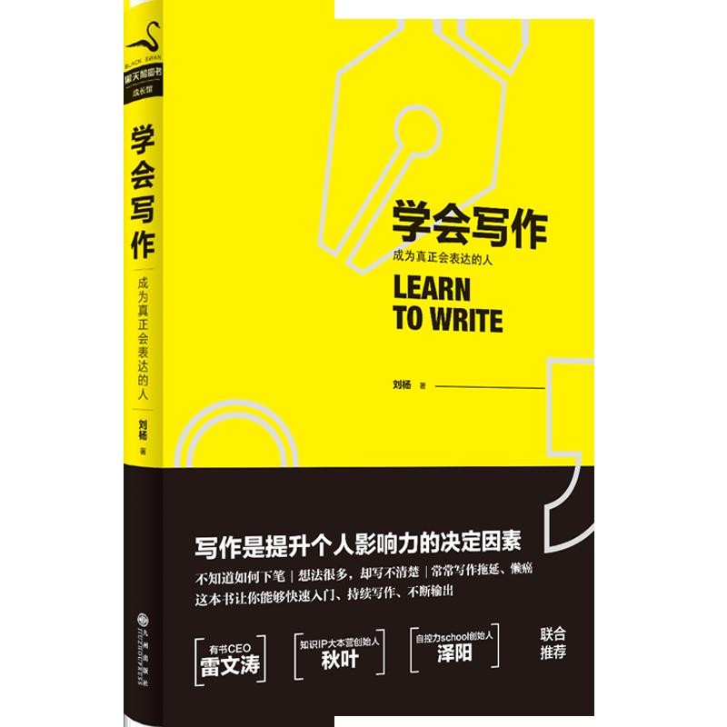 学会写作(pdf+txt+epub+azw3+mobi电子书在线阅读下载)