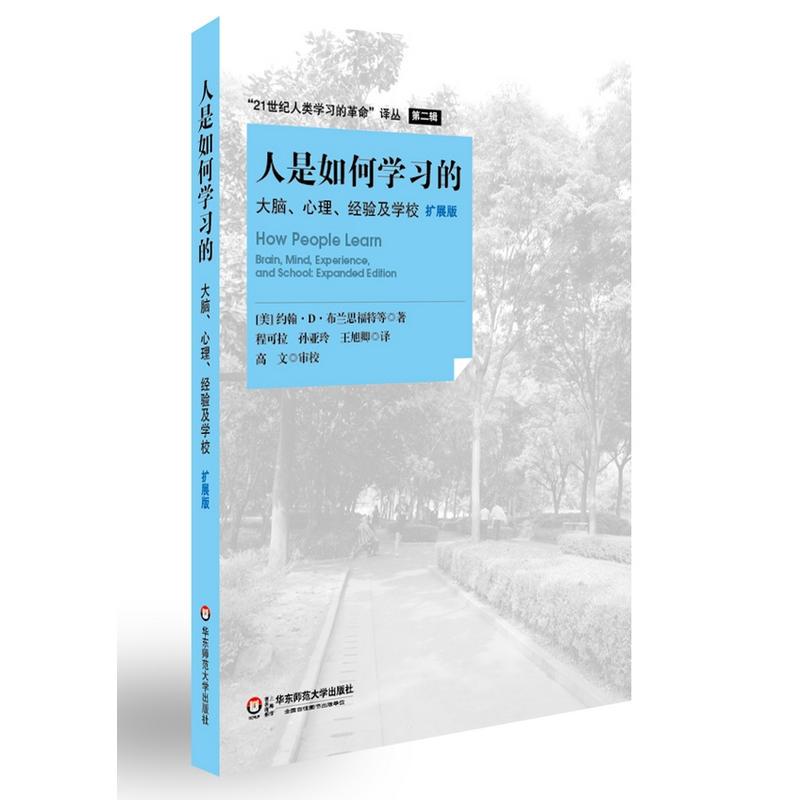 人是如何学习的(pdf+txt+epub+azw3+mobi电子书在线阅读下载)