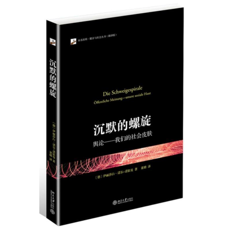 沉默的螺旋:舆论-我们的社会皮肤(pdf+txt+epub+azw3+mobi电子书在线阅读下载)