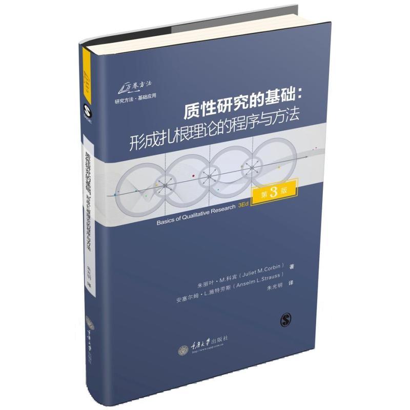质性研究的基础-形成扎根理论的程序与方法-第3版(pdf+txt+epub+azw3+mobi电子书在线阅读下载)