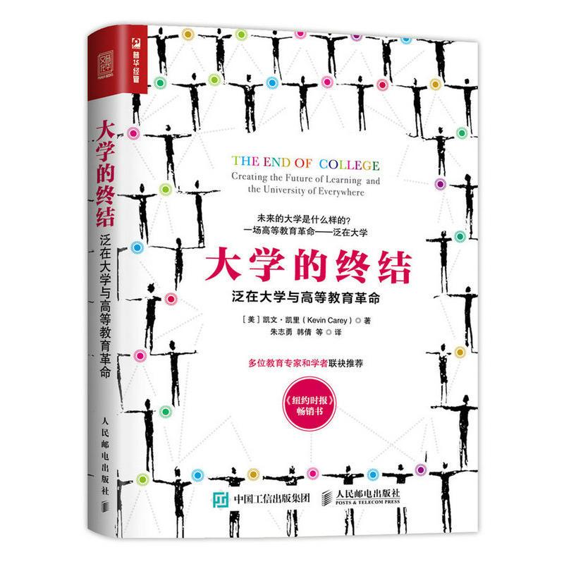 大学的终结:泛在大学与高等教育革命(pdf+txt+epub+azw3+mobi电子书在线阅读下载)