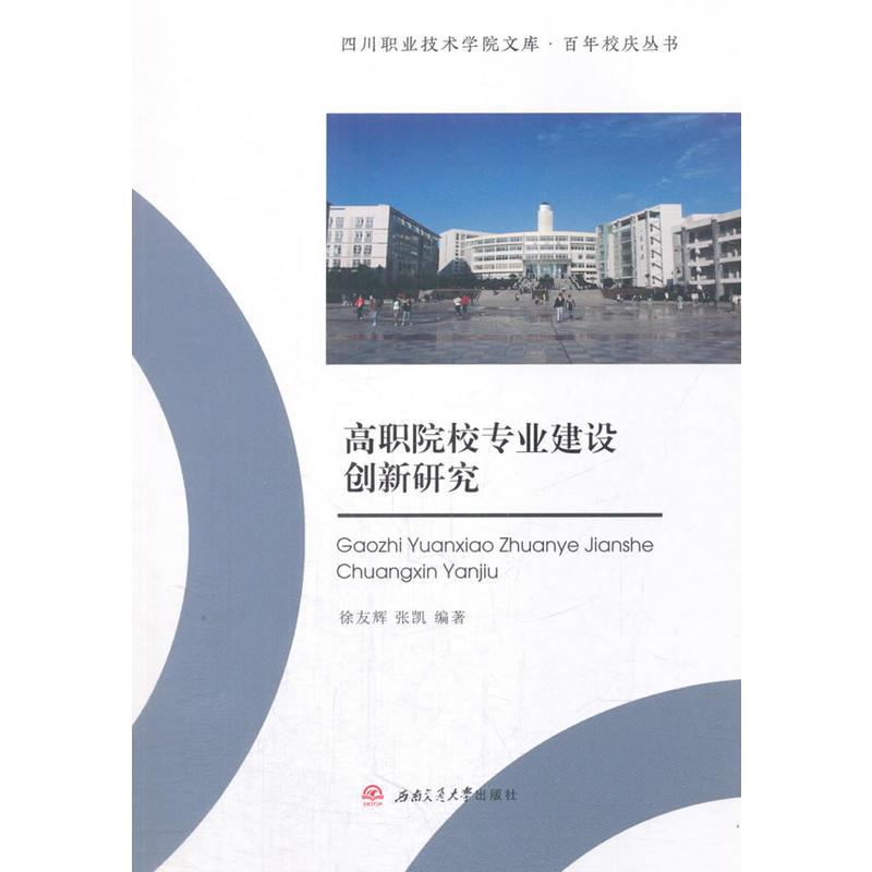 高职院校专业建设创新研究(pdf+txt+epub+azw3+mobi电子书在线阅读下载)