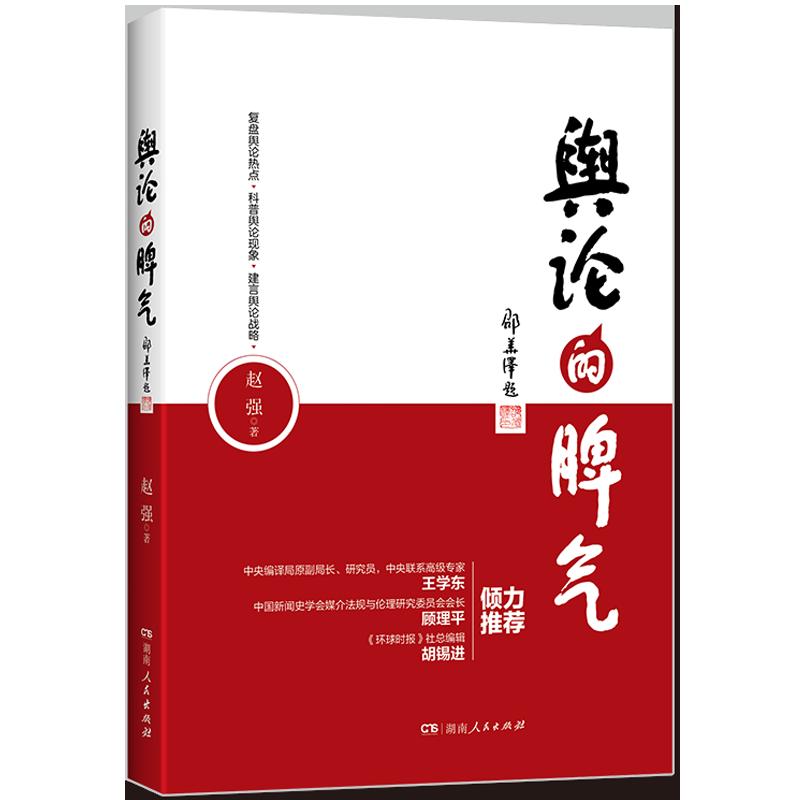 舆论的脾气(pdf+txt+epub+azw3+mobi电子书在线阅读下载)