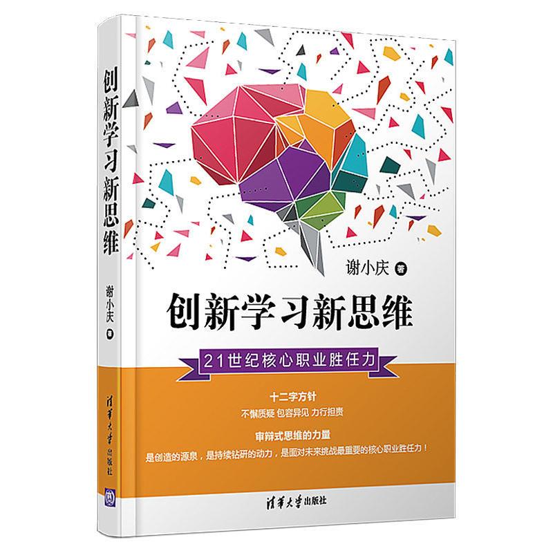 创新学习新思维:21世纪核心职业胜任力(pdf+txt+epub+azw3+mobi电子书在线阅读下载)