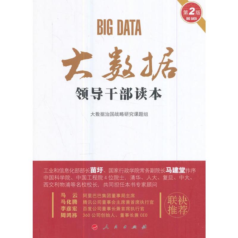 大数据领导干部读本(第2版)(pdf+txt+epub+azw3+mobi电子书在线阅读下载)