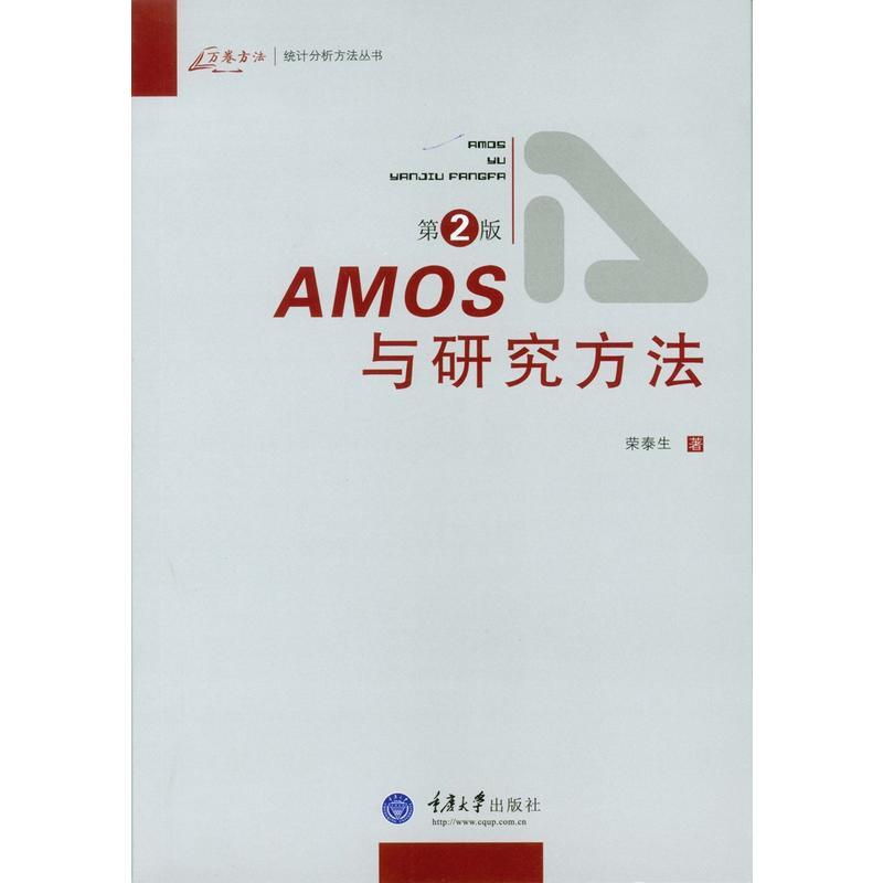 AMOS与研究方法(第2版)(pdf+txt+epub+azw3+mobi电子书在线阅读下载)