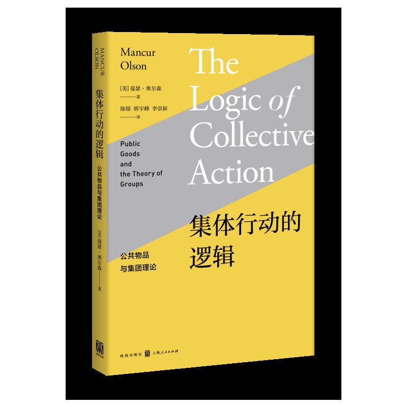 集体行动的逻辑-公共物品与集团理论(pdf+txt+epub+azw3+mobi电子书在线阅读下载)