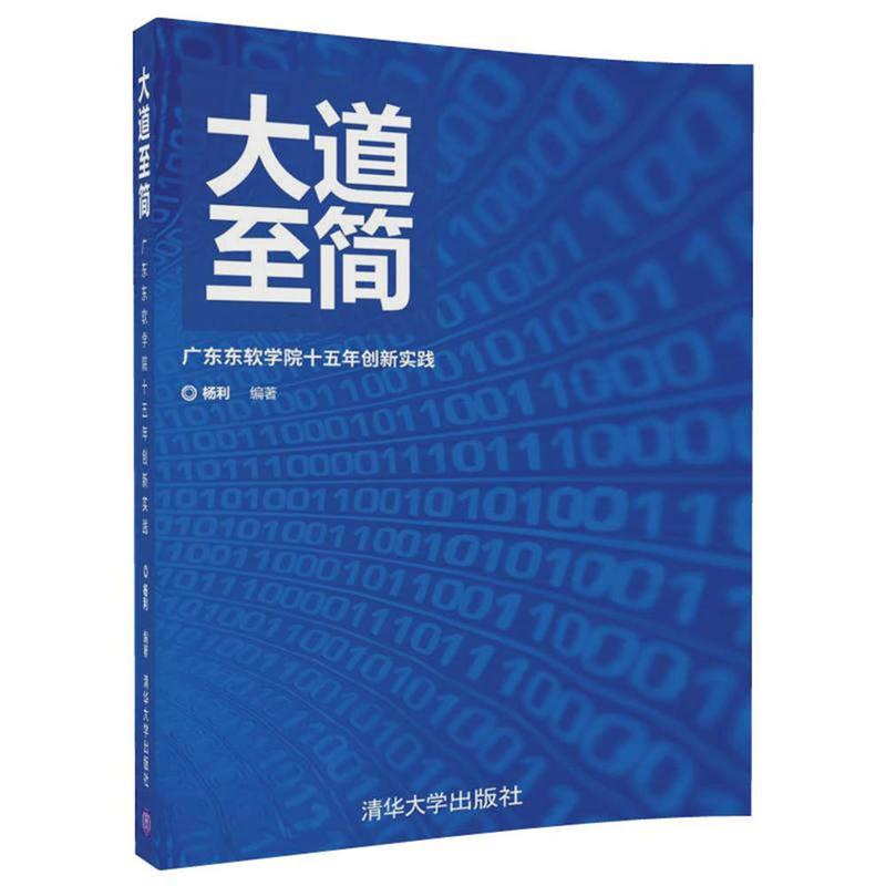 大道至简-广东东软学院十五年创新实践(pdf+txt+epub+azw3+mobi电子书在线阅读下载)