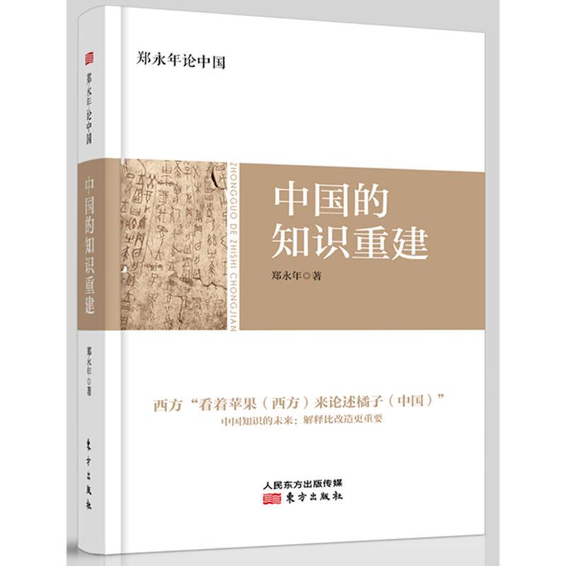 郑永年论中国:中国的知识重建(pdf+txt+epub+azw3+mobi电子书在线阅读下载)