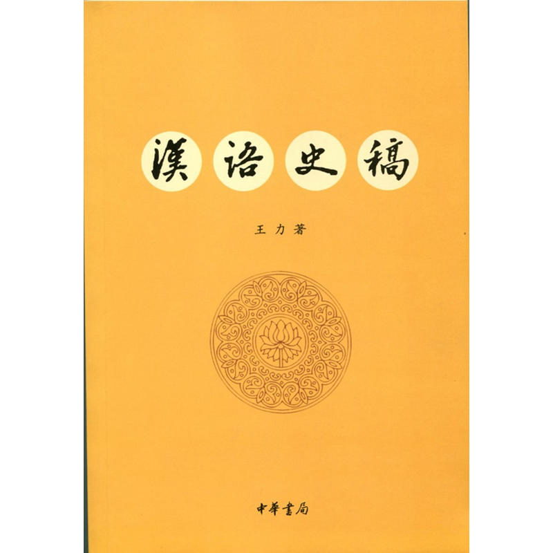 汉语史稿(pdf+txt+epub+azw3+mobi电子书在线阅读下载)