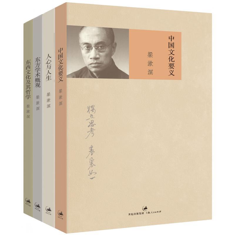 梁漱溟代表作品集(共4册)(pdf+txt+epub+azw3+mobi电子书在线阅读下载)