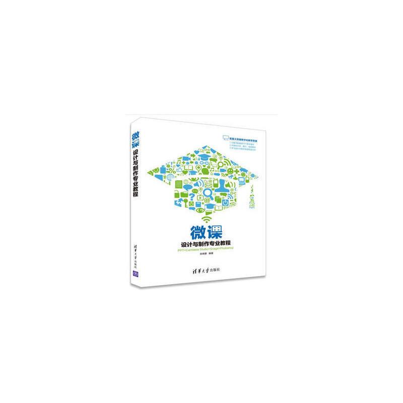 微课设计与制作专业教程(pdf+txt+epub+azw3+mobi电子书在线阅读下载)