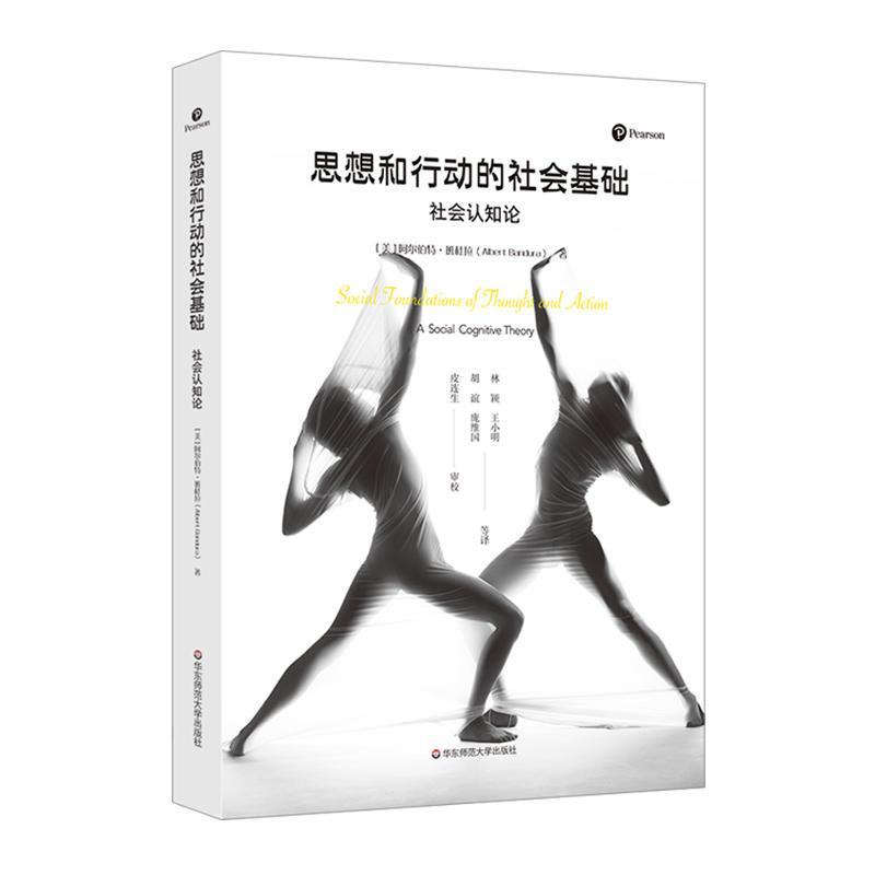 思想和行动的社会基础:社会认知论(单行本)(pdf+txt+epub+azw3+mobi电子书在线阅读下载)