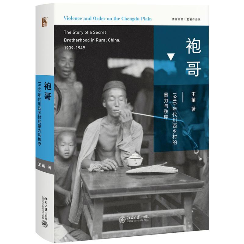 袍哥:1940年代川西乡村的暴力与秩序(pdf+txt+epub+azw3+mobi电子书在线阅读下载)