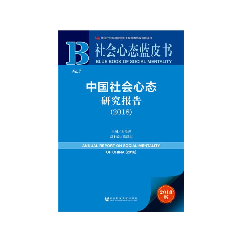 中国社会心态研究报告(2018)(pdf+txt+epub+azw3+mobi电子书在线阅读下载)