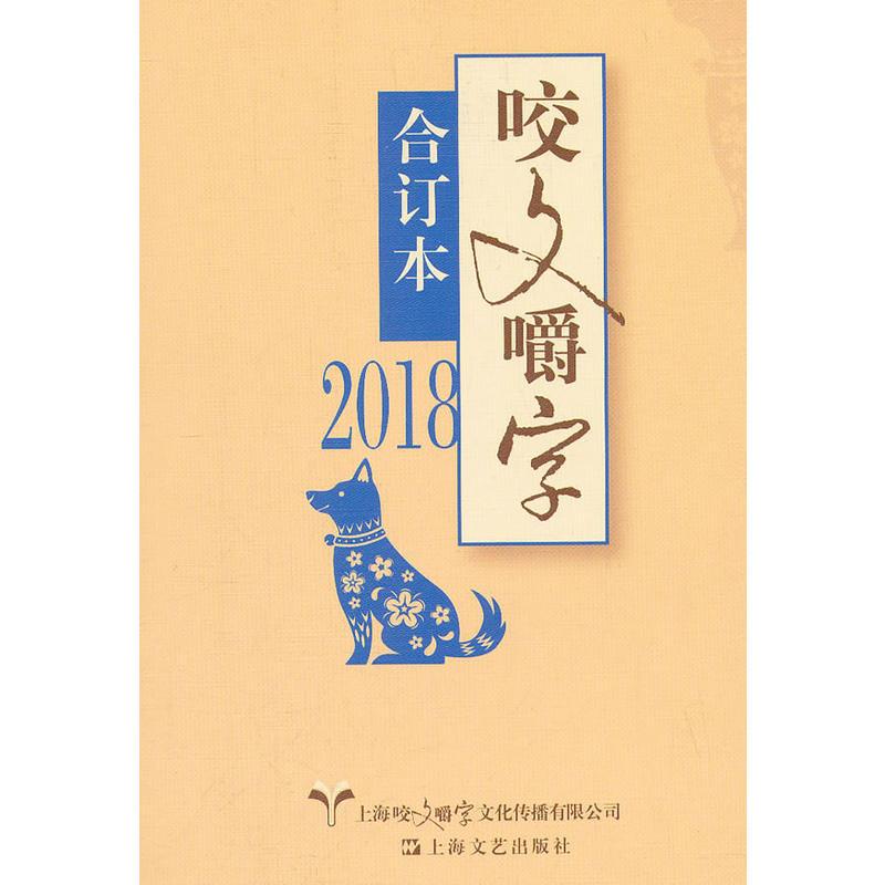2018咬文嚼字合订本(pdf+txt+epub+azw3+mobi电子书在线阅读下载)