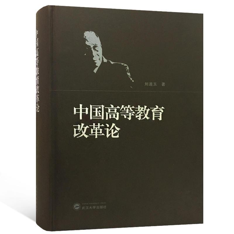 中国高等教育改革论(pdf+txt+epub+azw3+mobi电子书在线阅读下载)