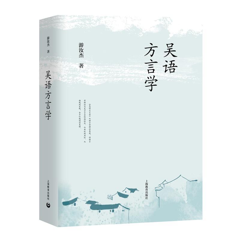 吴语方言学(pdf+txt+epub+azw3+mobi电子书在线阅读下载)