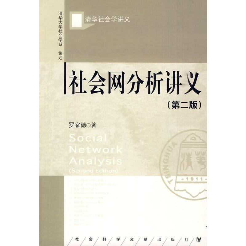 社会网分析讲义(pdf+txt+epub+azw3+mobi电子书在线阅读下载)