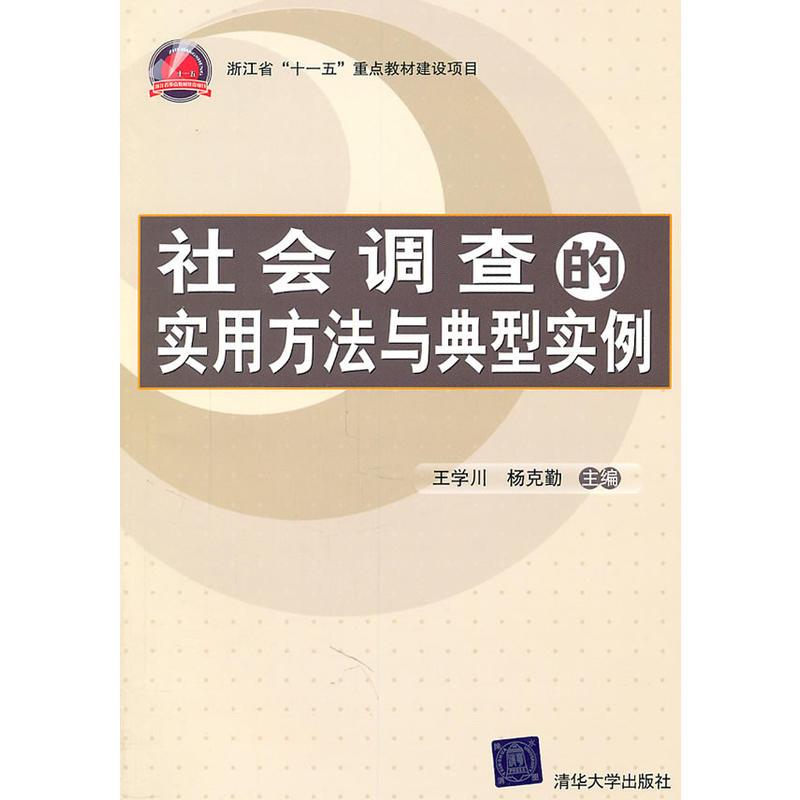 社会调查的实用方法与典型实例(pdf+txt+epub+azw3+mobi电子书在线阅读下载)