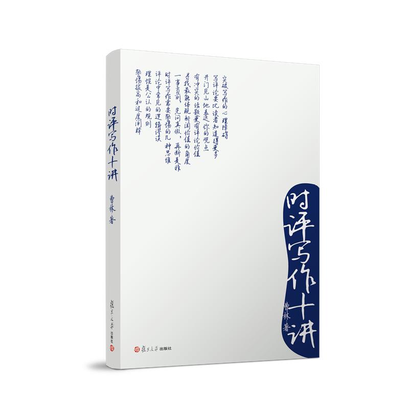 时评写作十讲(pdf+txt+epub+azw3+mobi电子书在线阅读下载)