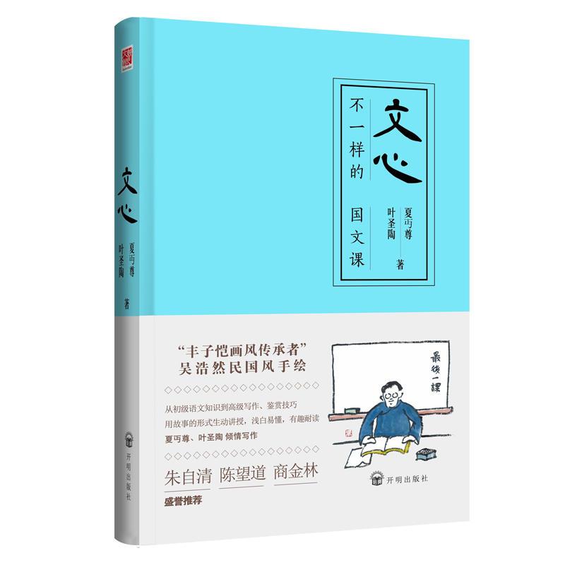 文心(pdf+txt+epub+azw3+mobi电子书在线阅读下载)