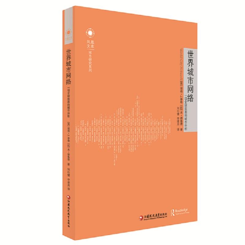 世界城市网络:一项全球层面的城市分析(pdf+txt+epub+azw3+mobi电子书在线阅读下载)