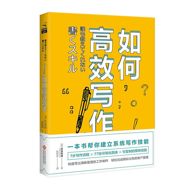 如何高效写作(pdf+txt+epub+azw3+mobi电子书在线阅读下载)
