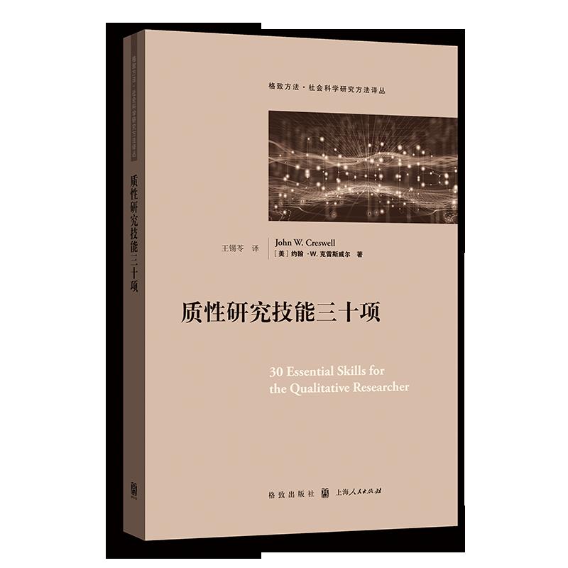 质性研究技能三十项(pdf+txt+epub+azw3+mobi电子书在线阅读下载)